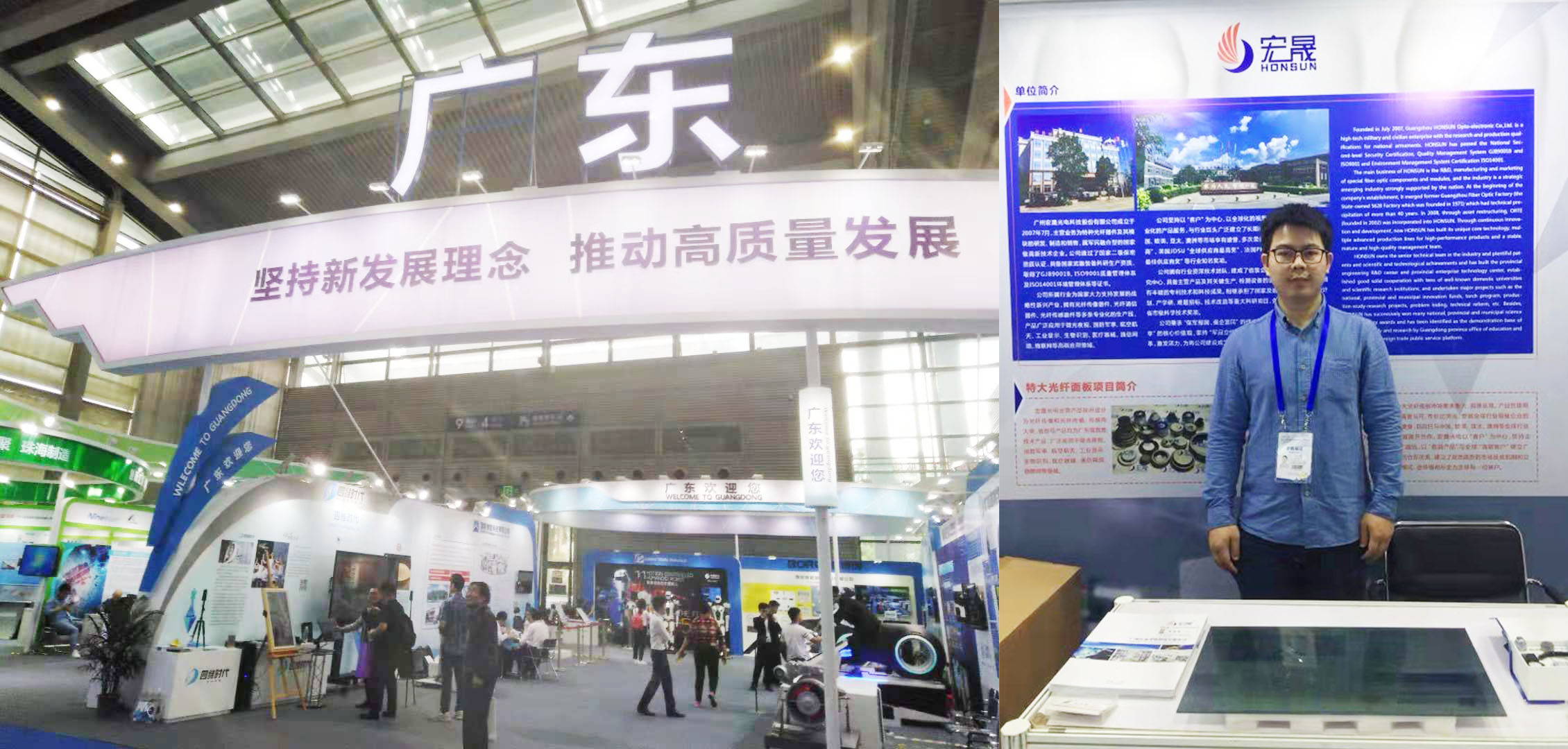 HONSUN Attended China Hi-Tech Fair 2018