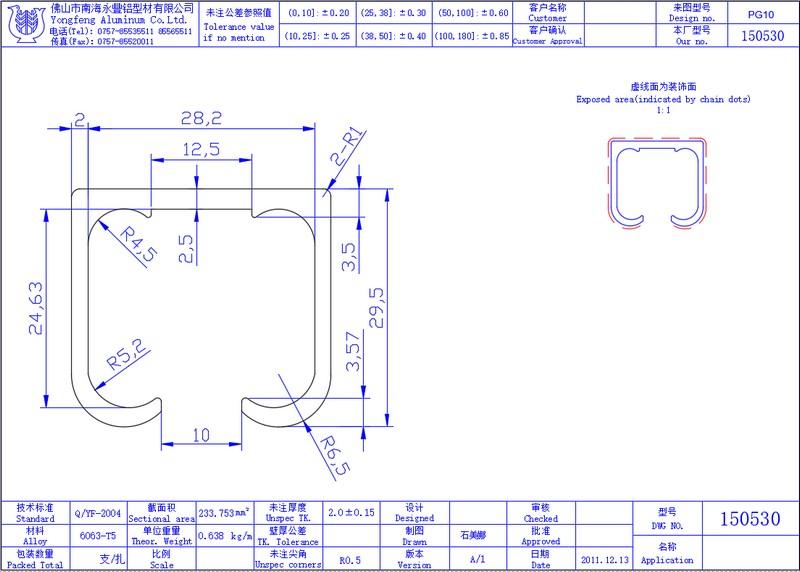 6063-T5 алюминиевого дорожки