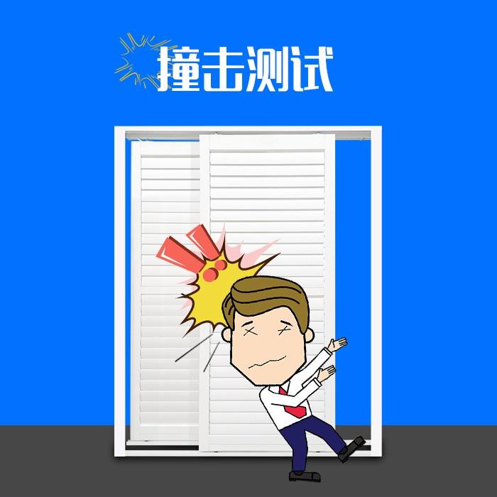 永丰全铝百叶窗的小测试(1)