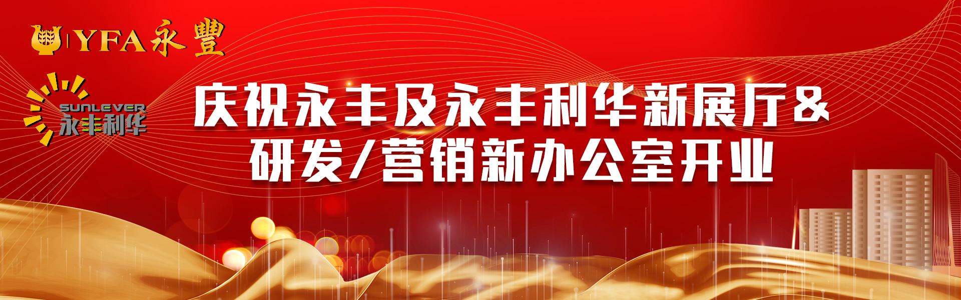永丰利华新展厅&研发/营销新办公室开业