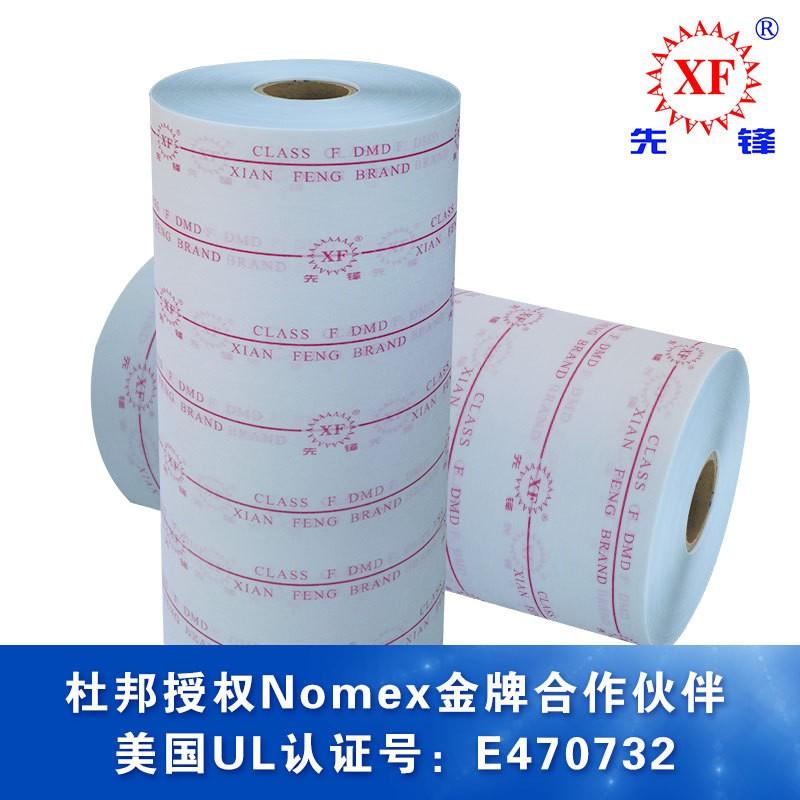 DMD Stator Insulation Paper