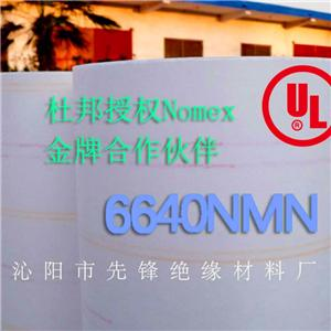UL Certificates Insulation Paper