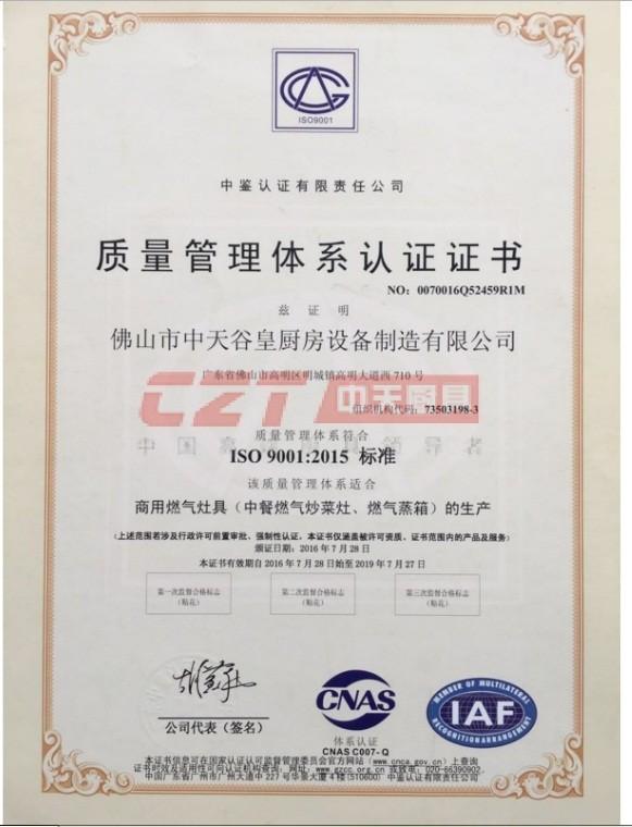 国家品質システム認証