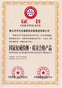 Quality inspection certificate