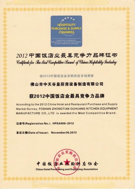 Premiado com o mais competitivo Certificado Marca de Chinese Hotel Indústria em 2012
