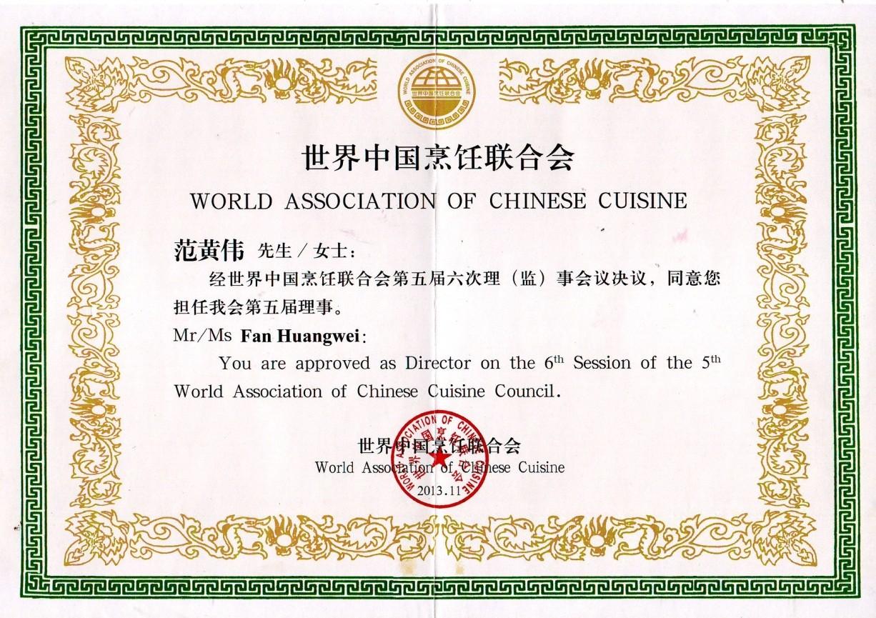 Associação Mundial de culinária chinesa