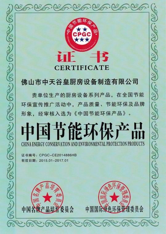 Temos produtos de conservação de energia e proteção do meio ambiente para a certificação equipamentos de cozinha