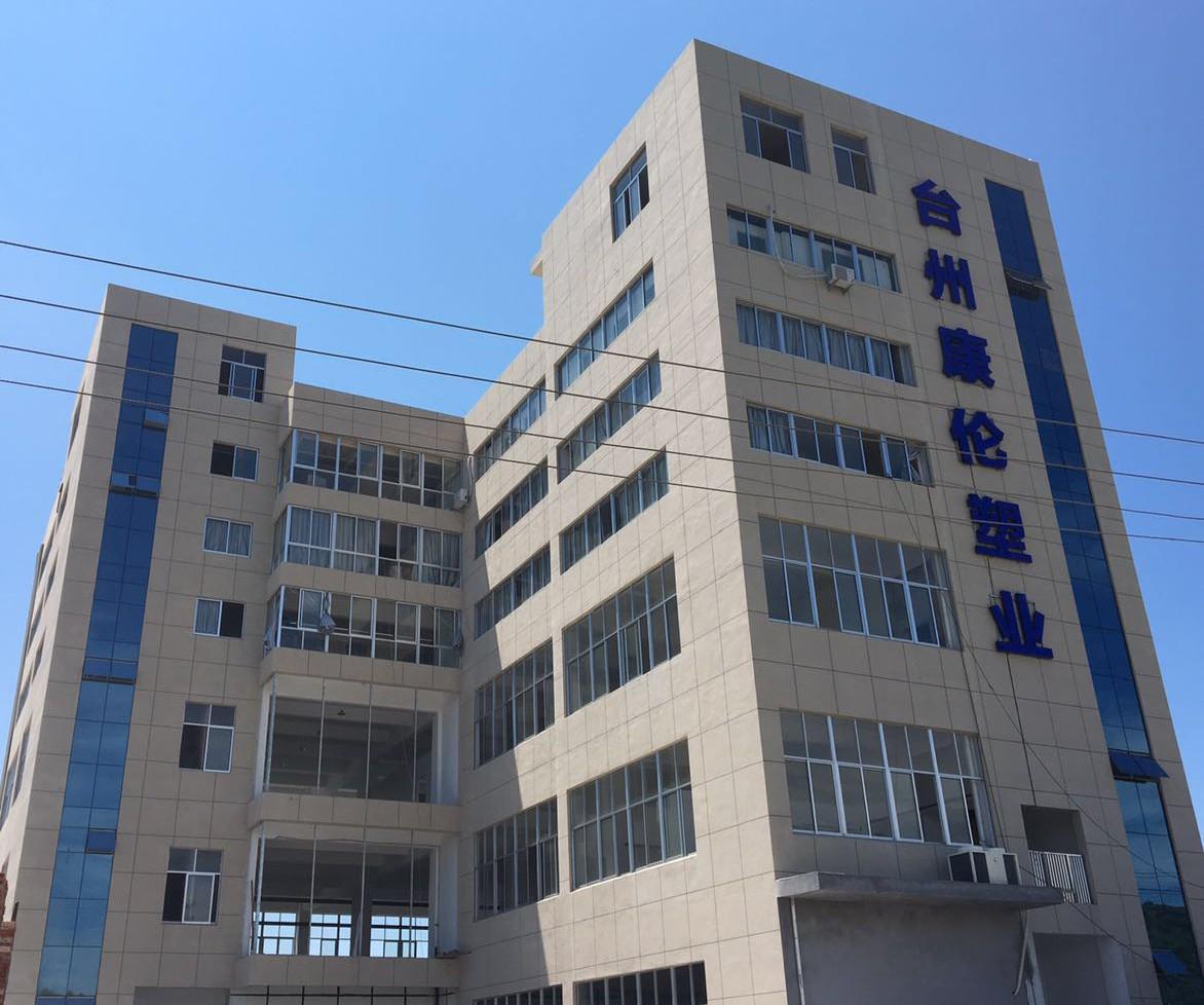 Taizhou Kanglun Plastic Co., Ltd.