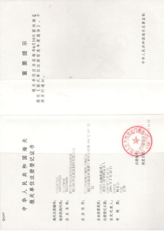 Certificado de registro da empresa de declaração aduaneira