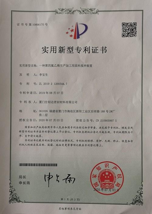 O segundo certificado de patente