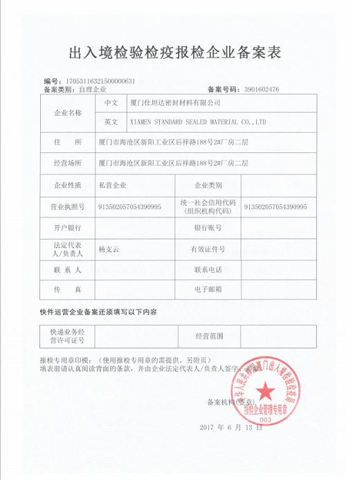 Certificado de registro de entrada y salida