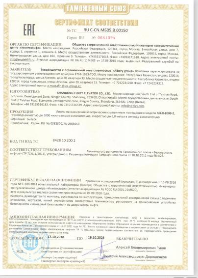 Certificate-EAC