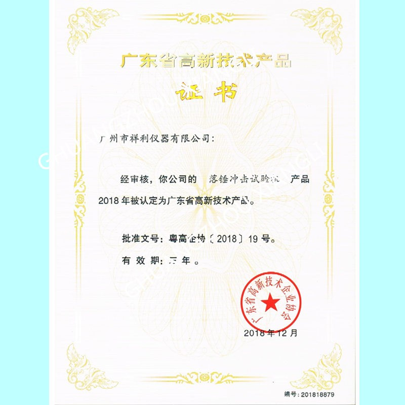 High-tech product certificate1