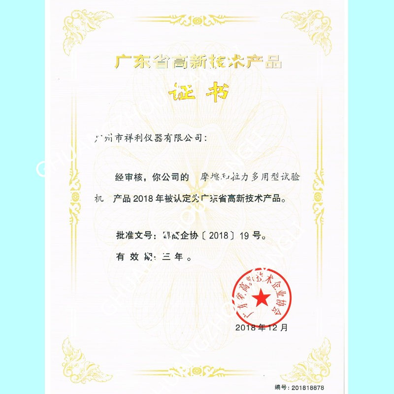 High-tech product certificate2