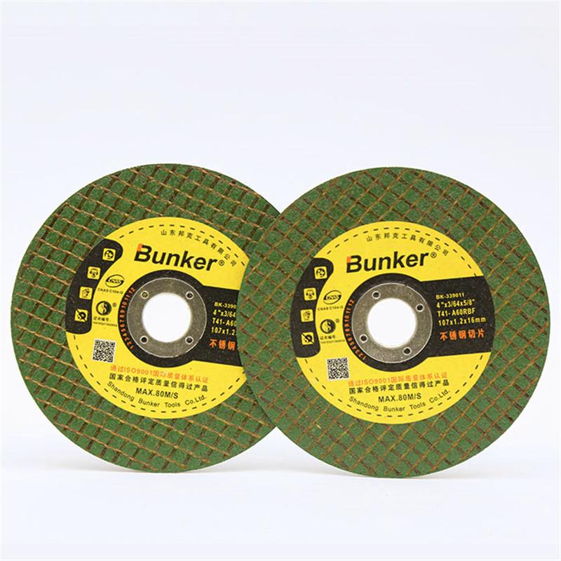 відрізний диск