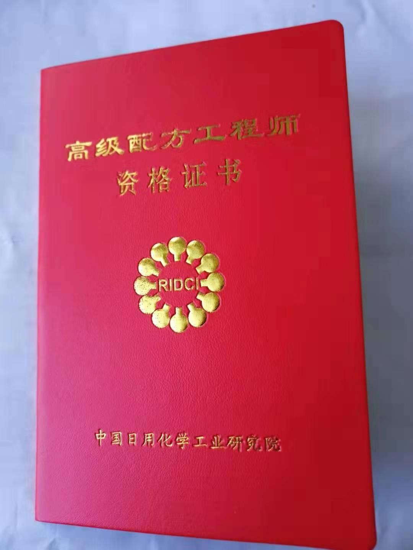 MEETING IN CHINA INFORMATIONSZENTRUM VON DAILY CHEMICAL INDUSTRY