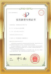 Practical patent certificate of panel laminating machine