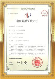 Practical patent certificate of profile wrapping machine