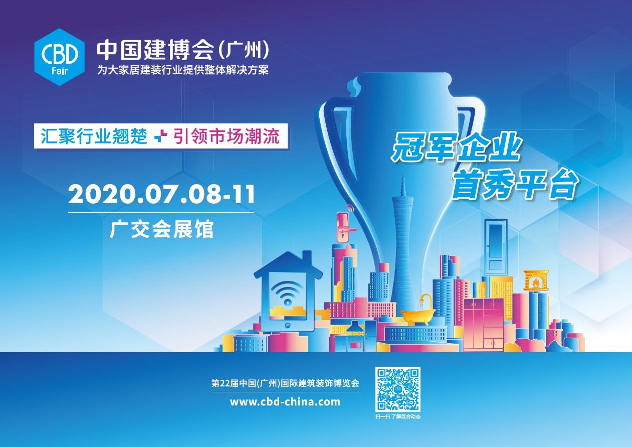 سی بی ڈی میلہ 2020 گوانگ چین