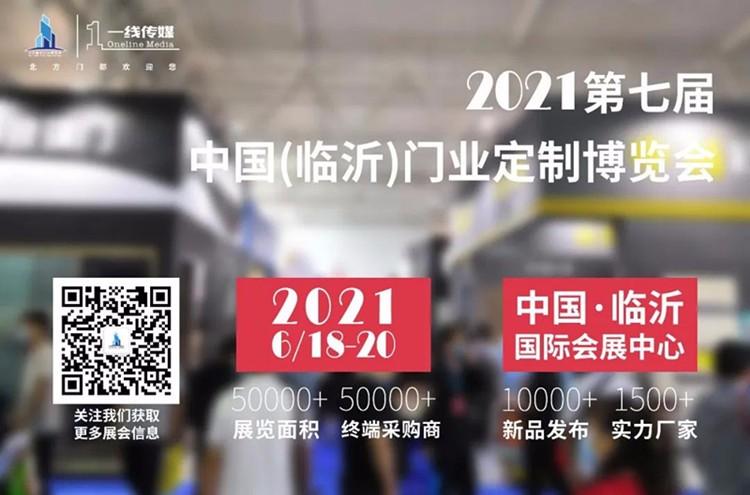 die 7. Türanpassungsmesse für China (Stadt Linyi)
