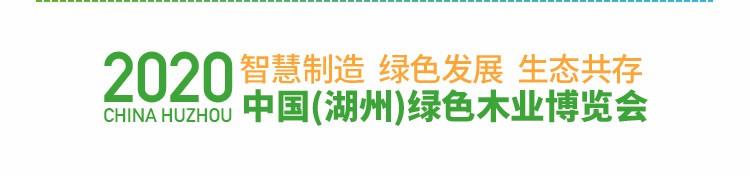 2020 GREEN लकड़ी का निर्यात (चीन HUZHOU)