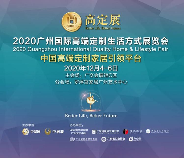 2020 Гуанчжоу Міжнародний якісний ярмарок будинку та побуту