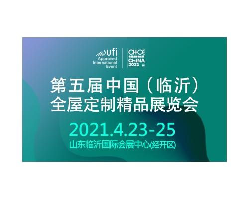 5वीं चीन (लिनी) होल हाउस कस्टम चॉइसनेस प्रदर्शनी