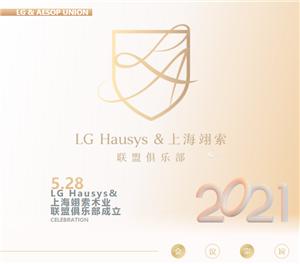 احتفل بحرارة بتأسيس LG Hausys & Shanghai AESOP Union Club