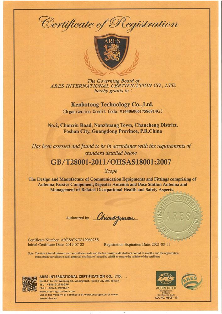 OHSAS18001-2007 英文版 s.jpg