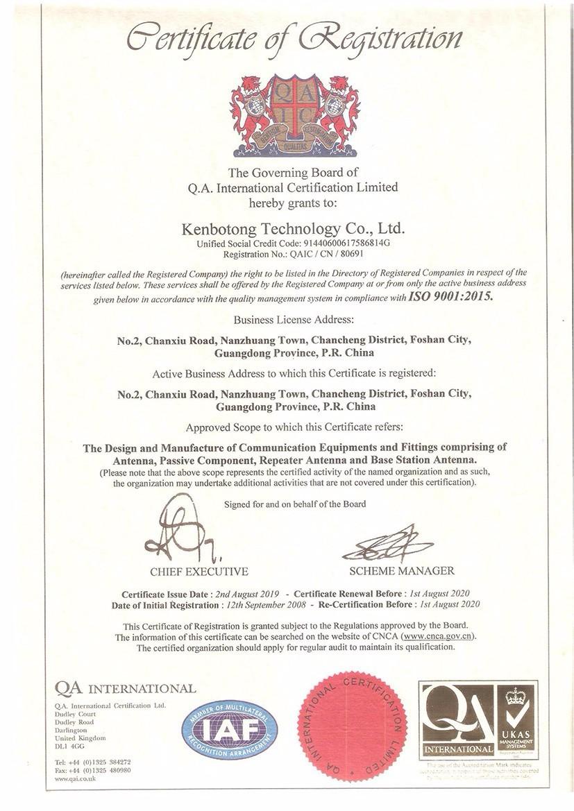 ISO9001認證-2015