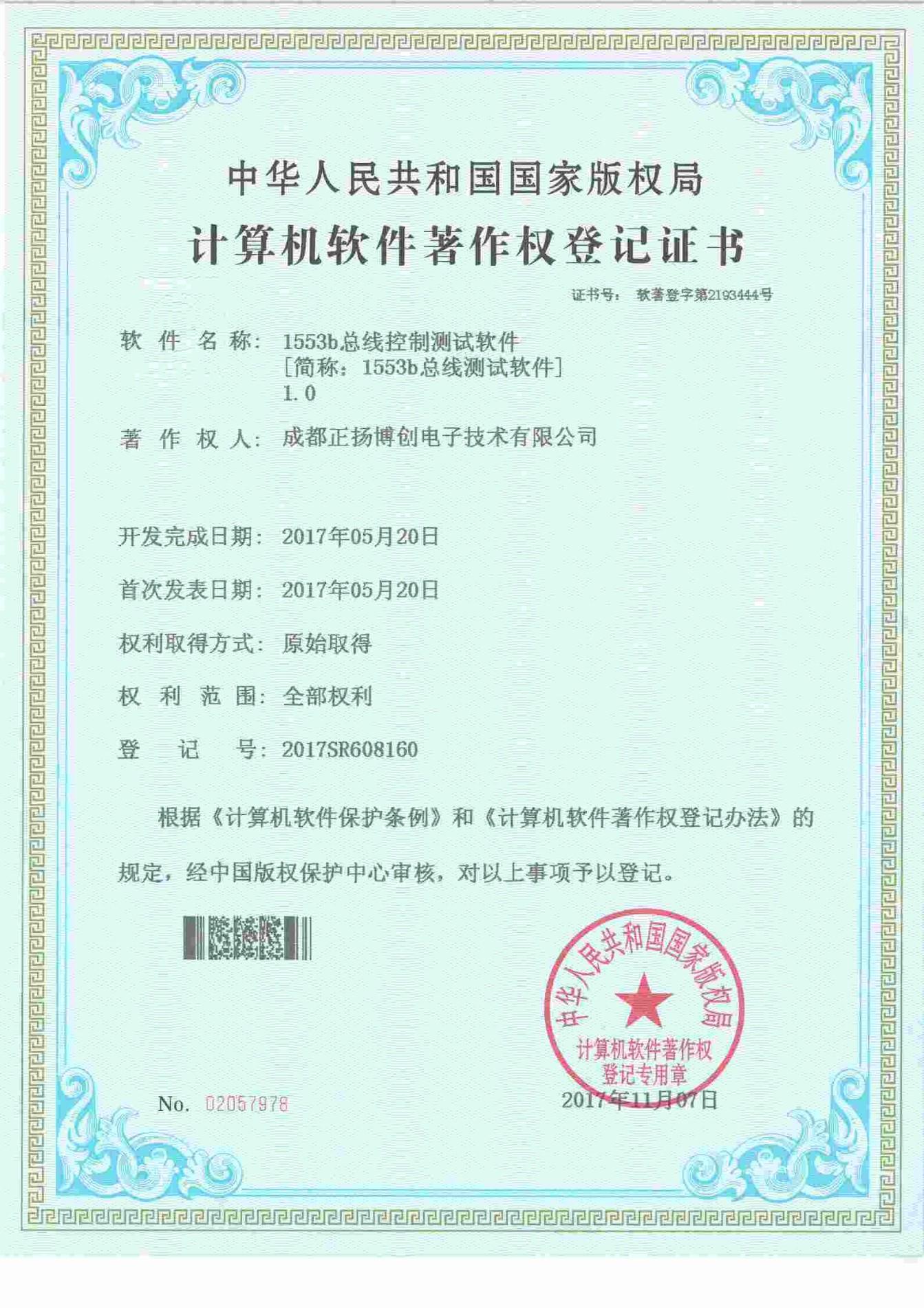 Logiciel Droit d'auteur Certificat de Registre