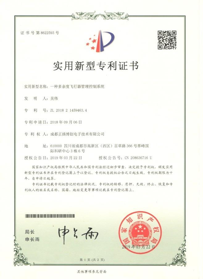 Utilitaire modèle de brevet