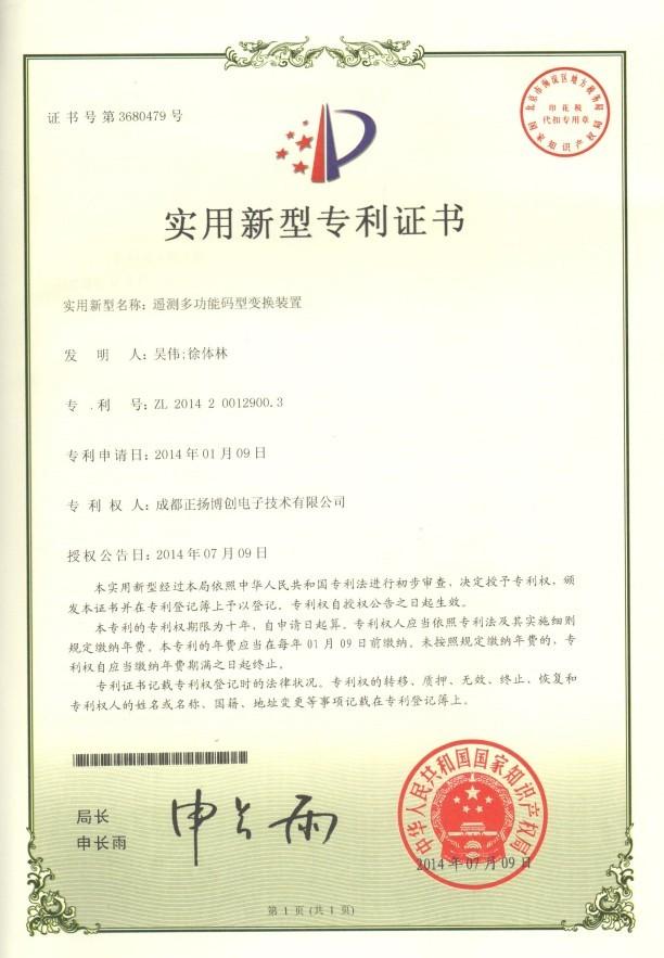 Utility Model Patent