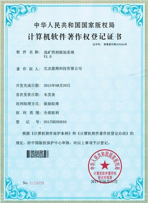 Patent Registration Certificate of Mining reagent Xanthate PAX PBX SEX SIPX SIBX SIAX