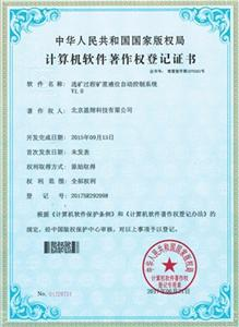 Patent Registration Certificate of our mining chemicals Xanthate PAX PBX SEX SIPX SIBX SIAX