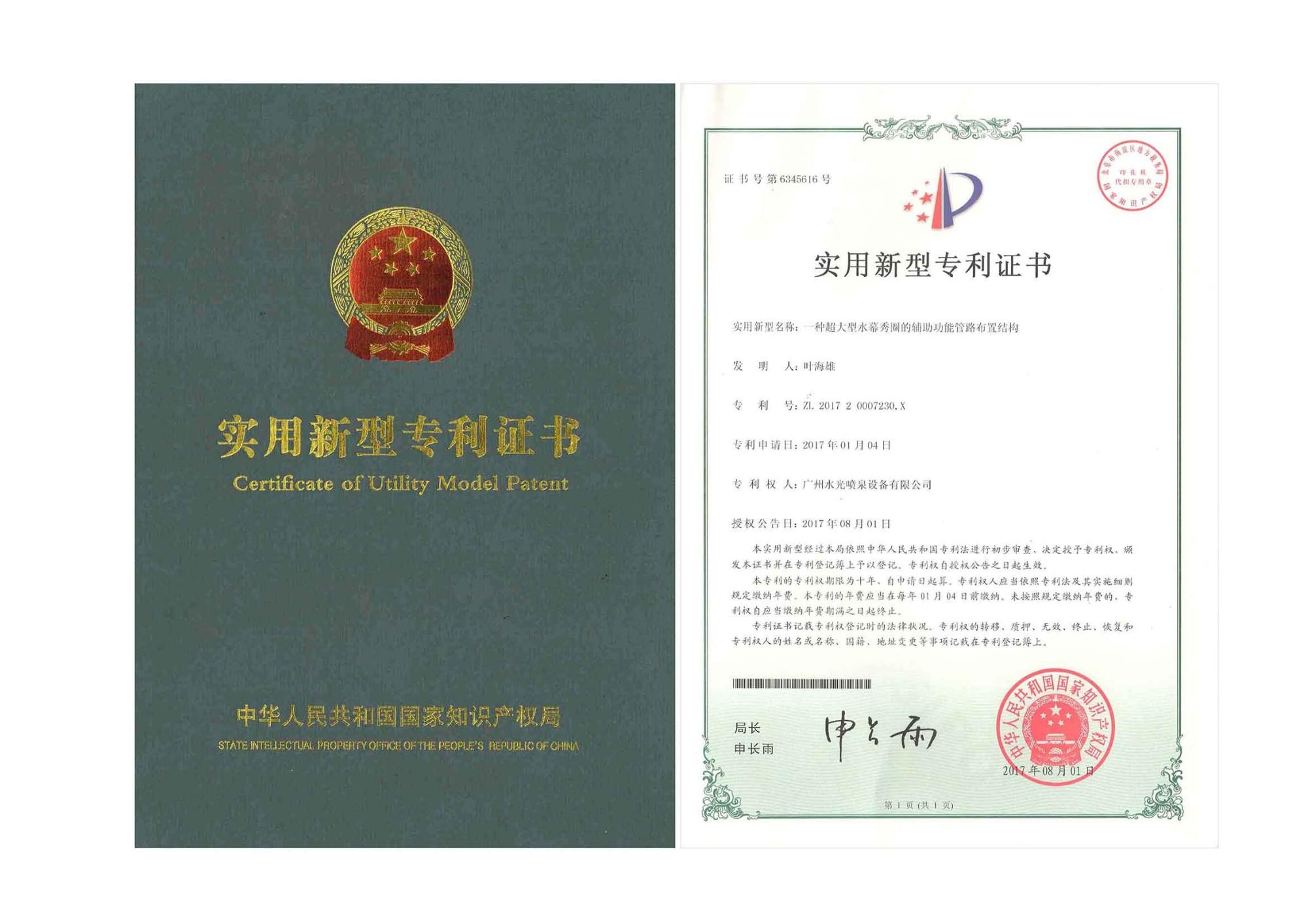 Gigantyczny certyfikat patentowy na urządzenie pomocnicze w kształcie fontanny w kształcie litery O