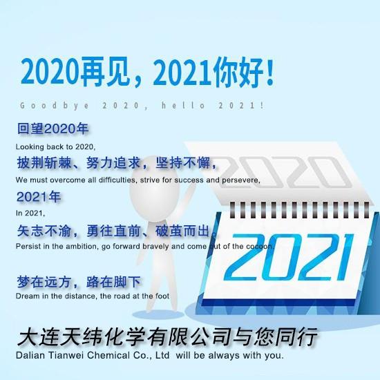 Tianwei chemical будет с вами в новом году
