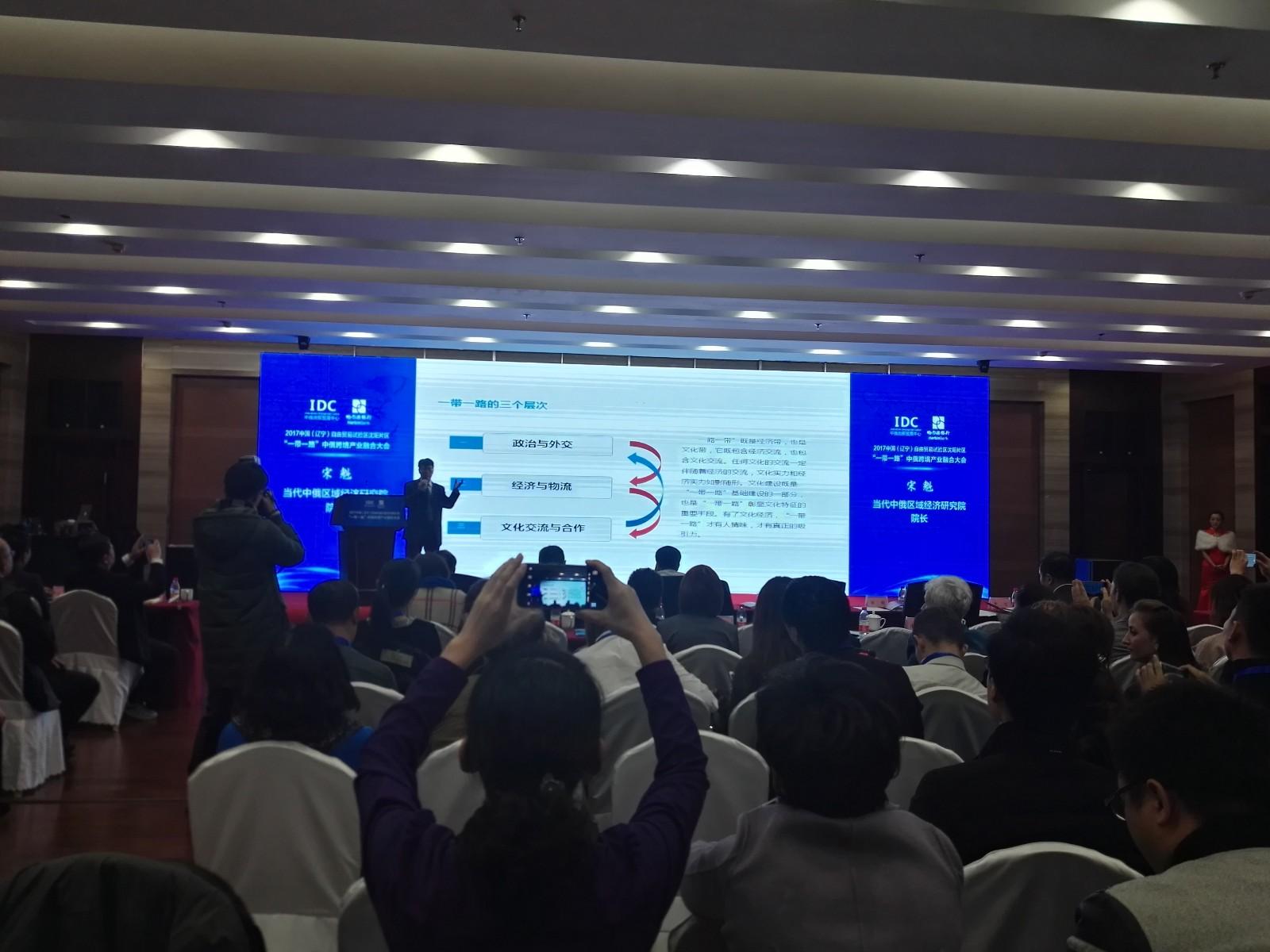 "Shenyang hengjin attend ""one belt one road""Sino-Russia cross-board industory convergence conference"