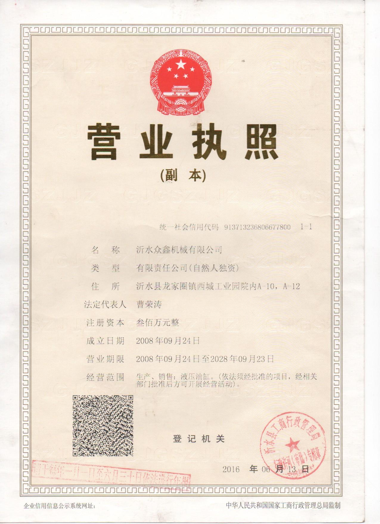 رخصة تجارية وشهادة شرف أخرى صادرة عن الحكومة