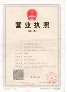 Business License and Other Honor Certificate Issued by Government