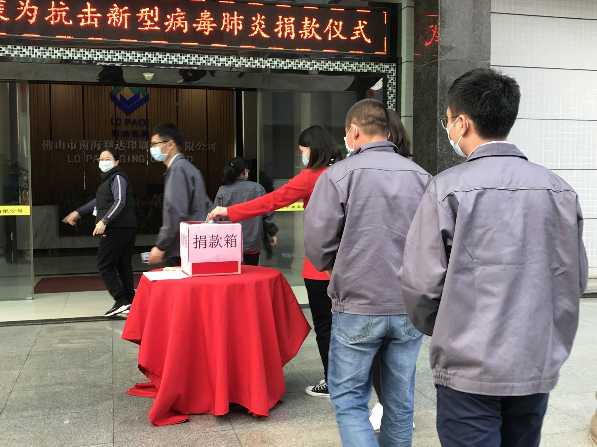LD Packaging CO.,held a donation activity to fight against the novel virus