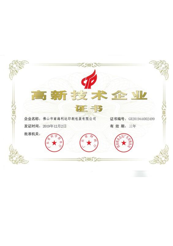Certificat d'entreprise de haute technologie