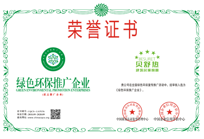 Green environmental promotion enterprises