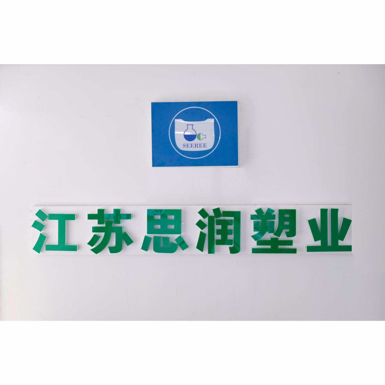 Jiangsu Sirun Plastic Industry Co.,Ltd.
