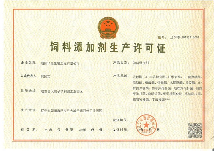 Feed additive production license