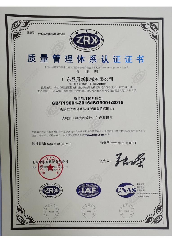 Enkongs with ISO9001: 2015
