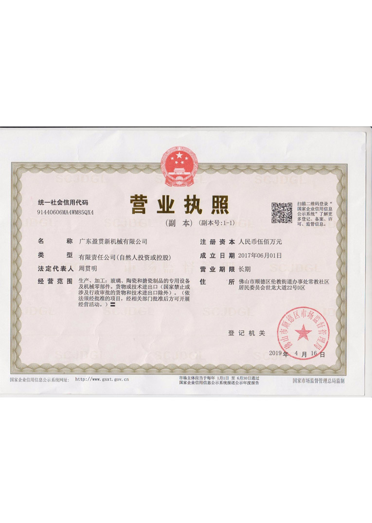 The Business Licence of Enkongs