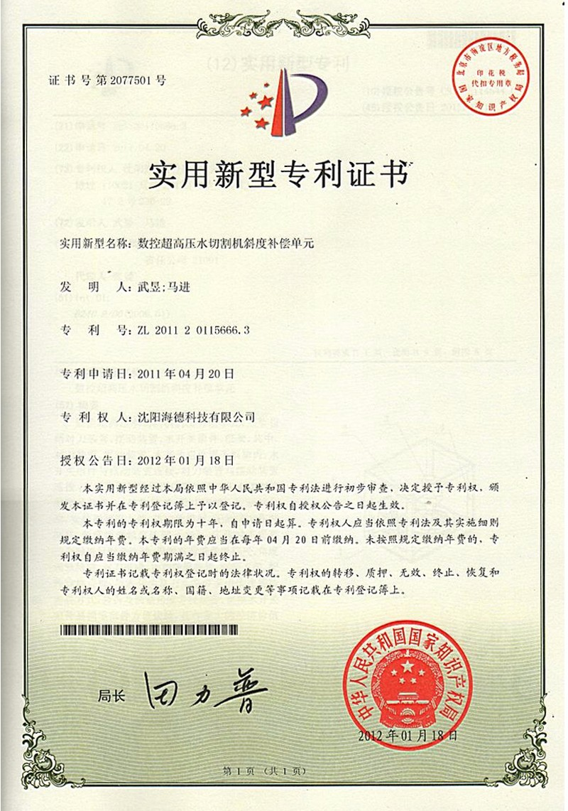 Utility model patent certificate(CNC high pressure water cutting machine slope compensation unit)
