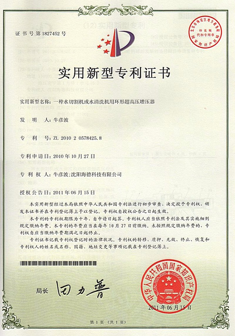 Utility model patent certificate(A water cut machine or water purifier ring super high pressure supercharger)