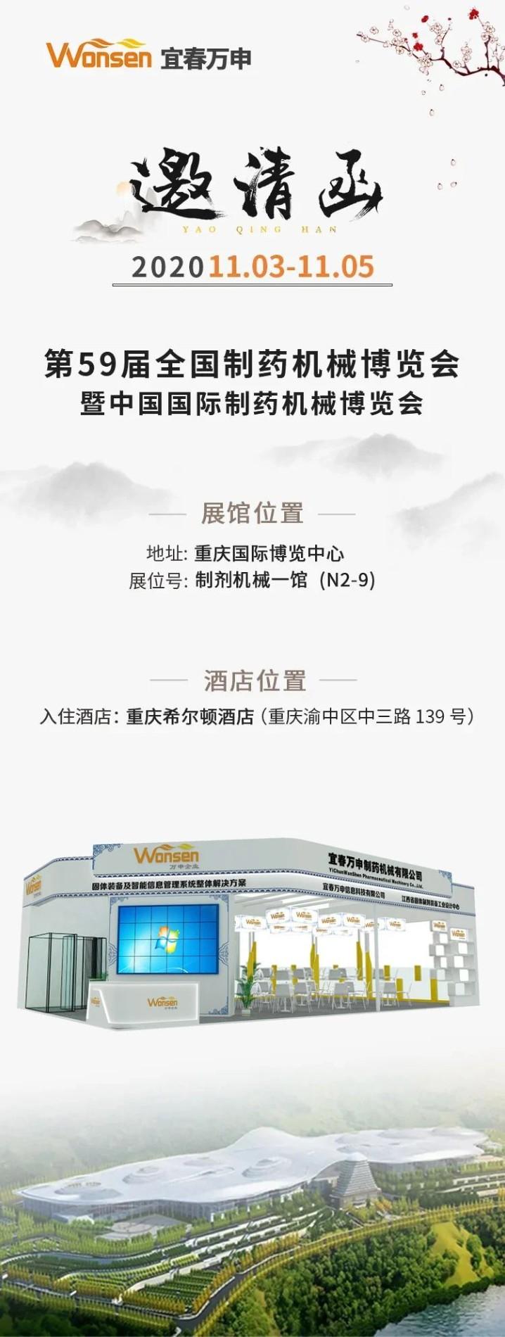 Национальная выставка фармацевтического оборудования 2020 CIPM China